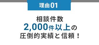 理由01・相談件数2,000件以上の圧倒的実績と信頼!