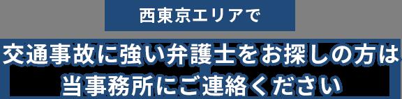 西東京エリア。交通事故に強い弁護士をお探しの方は当事務所にご連絡ください。